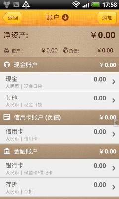 金蝶随手记手机版(记账理财)截图2