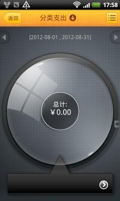 金蝶随手记手机版(记账理财)截图3