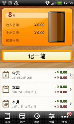 金蝶随手记手机版(记账理财)截图1