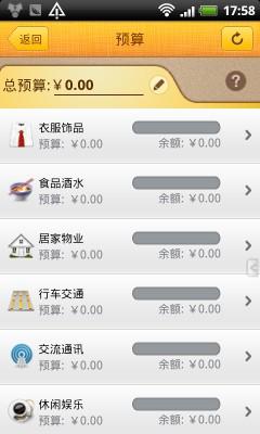 金蝶随手记手机版(记账理财)截图4