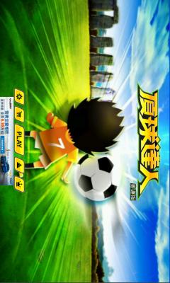 足球比赛之顶球达人(奥运版)截图0