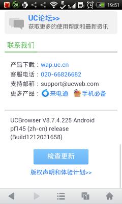UC手机浏览器截图4