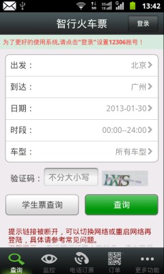 智行火车票(12306官方购票)截图0