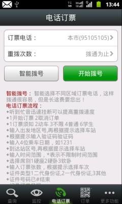 智行火车票(12306官方购票)截图2