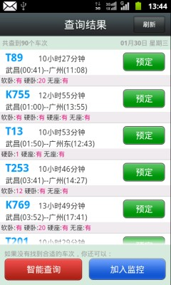 智行火车票(12306官方购票)截图1