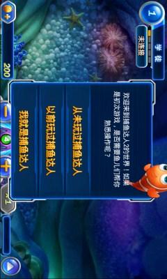 捕鱼达人2(Fishing Joy) 官方版截图2