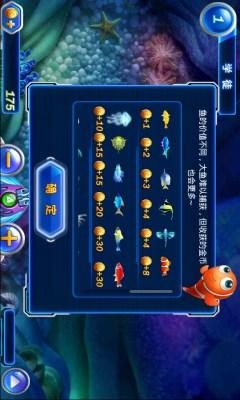 捕鱼达人2(Fishing Joy) 官方版截图3