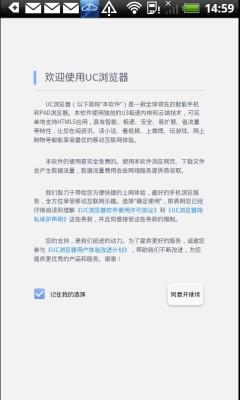uc浏览器平板版下载|UC浏览器HD(WAP网页浏览) v10 10 3_5577安卓网