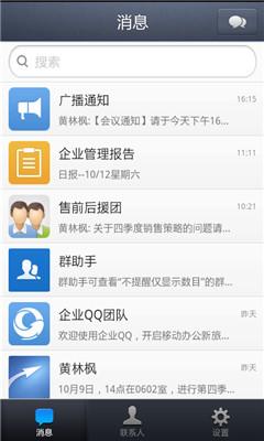 企业QQ截图0