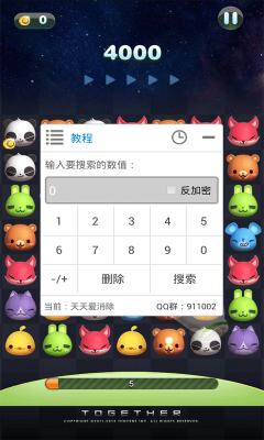 葫芦侠修改器手机免费版截图0