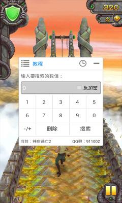 葫芦侠修改器手机免费版截图1