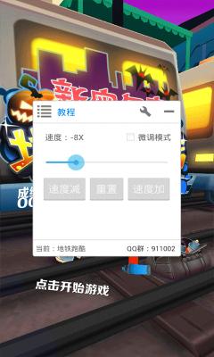 葫芦侠修改器手机免费版截图2