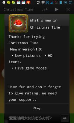圣诞记忆游戏(Christmas Time)