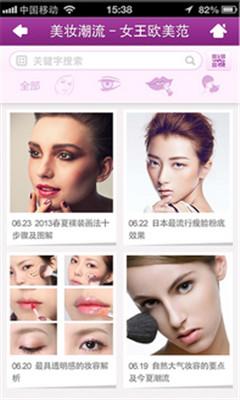 化妆宝典截图4