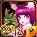 GOD48(汉化版)