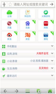 火猴浏览器(中文语音语义浏览器)截图0
