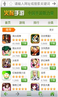 火猴浏览器(中文语音语义浏览器)截图2