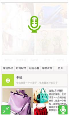 火猴浏览器(中文语音语义浏览器)截图1
