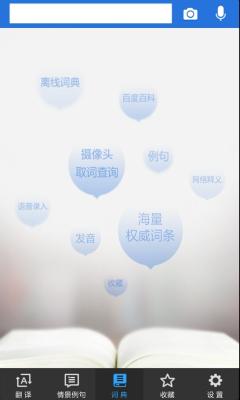 百度翻译手机版截图4