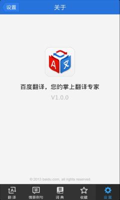 百度翻译手机版截图1