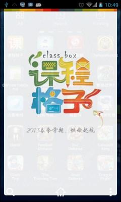 课程格子(课程表)Class Box截图0