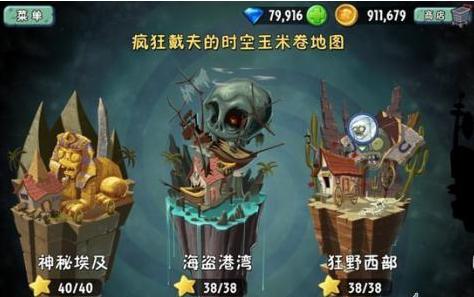 植物大战僵尸2中文版发布时间确定 中