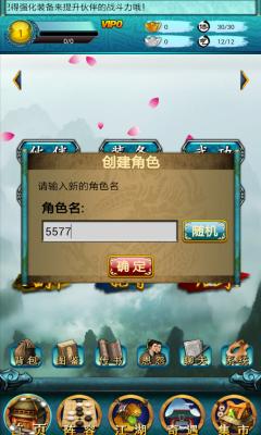 傲世江湖手机版截图2