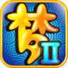 梦幻西游2手机版v1.4.6
