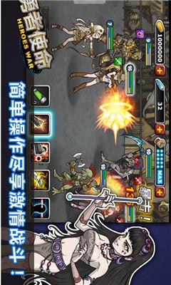 勇者使命(Heroes War)截图2