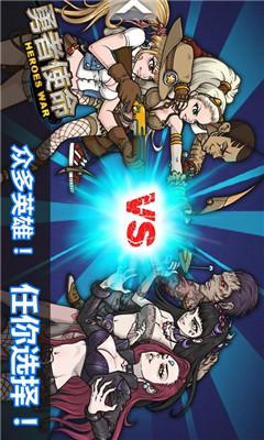 勇者使命(Heroes War)截图4