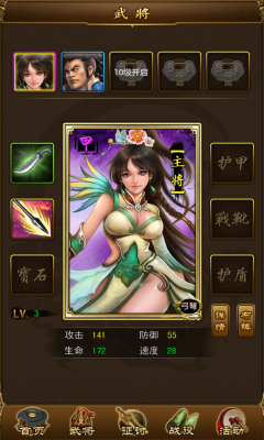 妖姬三国截图2