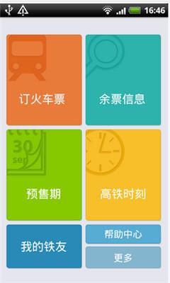铁友火车票手机版(火车票订购)截图1