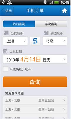 铁友火车票手机版(火车票订购)截图2
