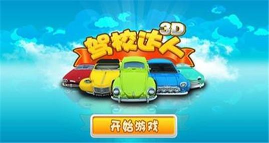 安卓模拟开车游戏
