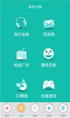 中国好铃声截图3