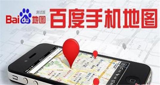 手机离线地图软件