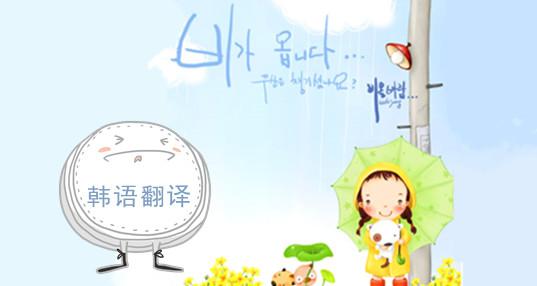 手机韩语翻译软件