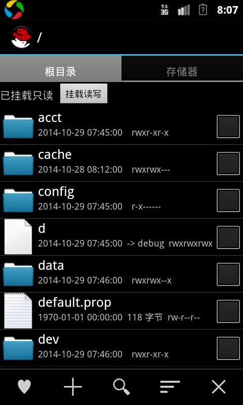 RE文件管理器(redhat红帽风格美化)截图0