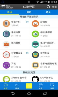 52测评汇(手机数码资讯)截图0