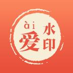 爱水印(个性logo)v2.0.1