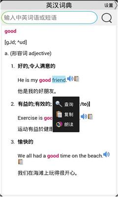英汉词典离线 安卓版v4.04_5577我机网