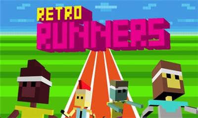 复古赛跑(retro runners)截图1