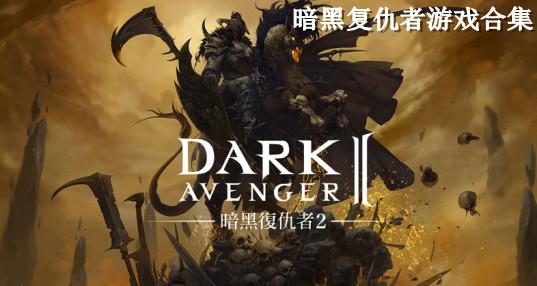 暗黑复仇者游戏合集