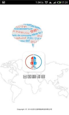 出国翻译官(29种语言)截图2