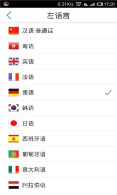 出国翻译官(29种语言)截图3