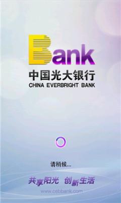 光大银行截图0