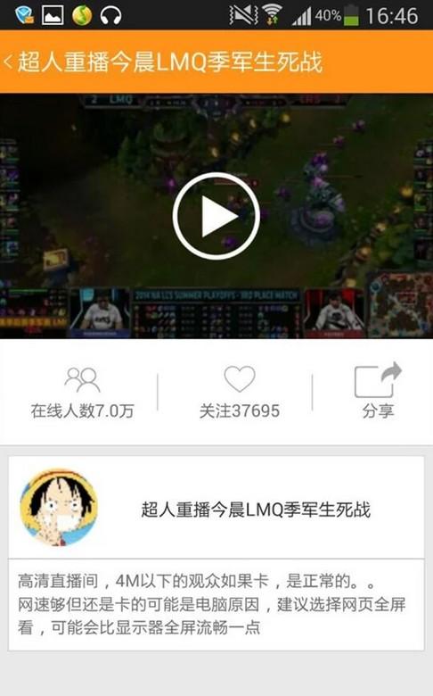斗鱼tv(游戏直播)截图0