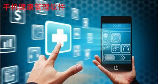 手机健康管理软件|安卓手机健康管理软件下载