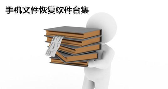 手机文件恢复软件合集