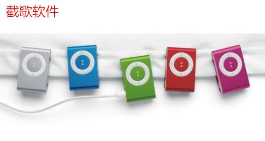 截歌软件_手机截歌软件